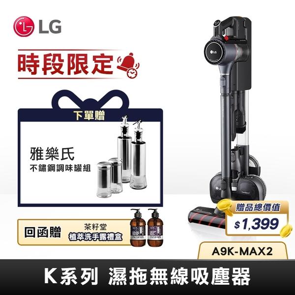 【送2大豪禮】LG樂金 A9K系列 WiFi 濕拖 無線吸塵器 A9K-MAX2 (寂靜灰)
