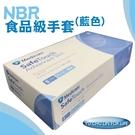 手套:NBR食品級耐用無粉薄手套(藍色)...