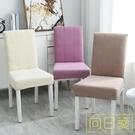 椅套 椅子套罩家用餐椅套裝通用北歐餐桌木凳子簡約連體彈力酒店坐墊套 店慶降價
