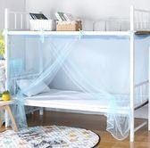 蚊帳 宿舍寢室上鋪下鋪蚊帳1.2米單人床文帳拉鍊紋帳子1.5m家用【快速出貨八折優惠】