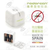 Radarcan。R-107攜帶型(電池式)驅蚊器