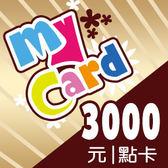 智冠科技 MyCard 3000點 點數卡 - 可刷卡【嘉炫電腦JustHsuan】