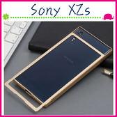 Sony XZs G8232 5.2吋 推拉式金屬邊框手機殼 鋁合金保護套 手機框 裸機保護框 彩色手機套 無背板