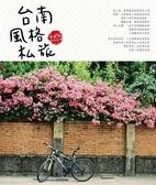 (二手書)台南風格私旅:老城市時光行腳