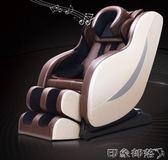 尚銘家用全自動太空艙智慧電動按摩器多功能全身揉捏老年人按摩椅 MKS全館免運