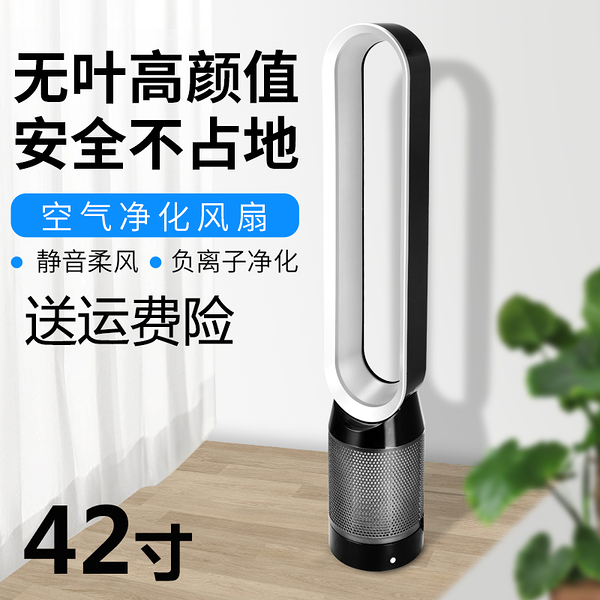 42寸110V無葉風扇進口空氣凈化顆粒超靜音家用落地遙控搖頭立式風扇土城現貨 【果果新品】