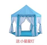兒童帳篷室內外游戲玩具屋女孩公主房城堡六角拉鍊防蚊