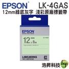 【12mm 粉彩系列】EPSON LK-4GAS C53S654423 淡彩系列綠底灰字標籤帶