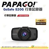 送32G記憶卡 PAPAGO GoSafe S20G 行車記錄器 內建GPS 測速超速警示 SONY感光元件 增強夜視
