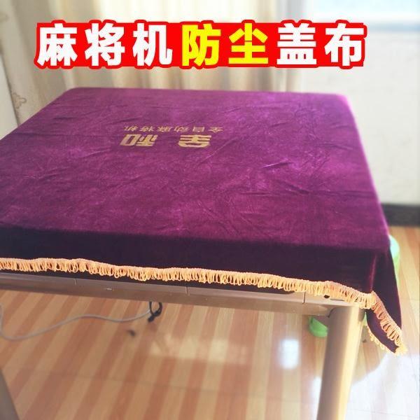 麻將機蓋布防塵蓋布麻將機配件桌面布麻將布桌布台面布加厚絲絨款