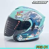 M2R 半罩 安全帽 FR-2 FR2 #1 海洋世界 土耳其藍|23番 內藏墨鏡 抗UV強化耐磨 內襯全可拆