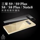 背膜 三星 S8 + S9 Plus Note8 似包膜 爽滑 背貼 保護貼 手機 膜 背面 貼 保護膜