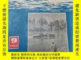 二手書博民逛書店罕見水運1957.9(以實際行動來慶祝1957年的國慶節)Y265069