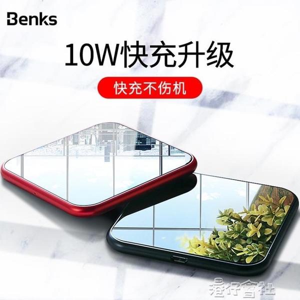 Benks蘋果X無線充電器手機快充專用xsmax華為p30pro小米通用8p閃充xmax頭 (新品)