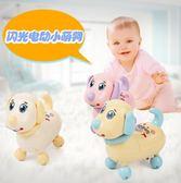 電動小狗狗兒童玩具走路會唱歌叫寶寶男女孩益智玩具6-12個月仿真