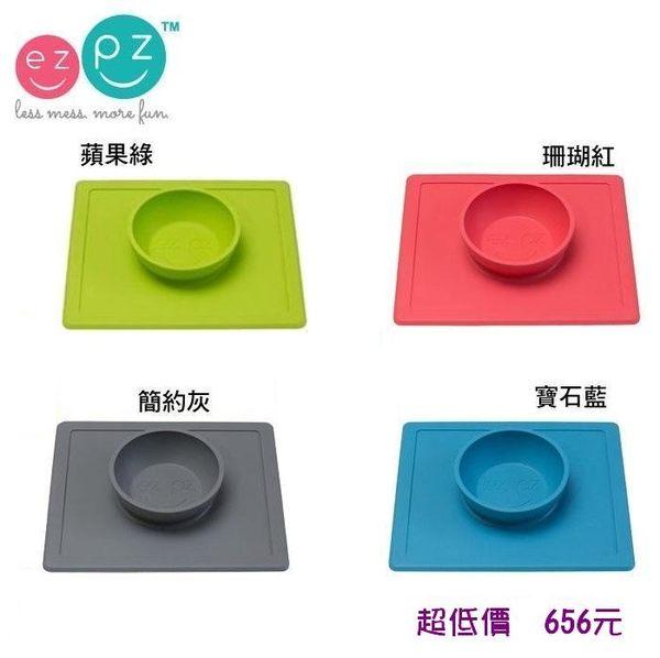 *美馨兒* 美國 EZPZ-矽膠幼兒餐具/Happy Bowl快樂防滑餐碗 (4色可選) 656元