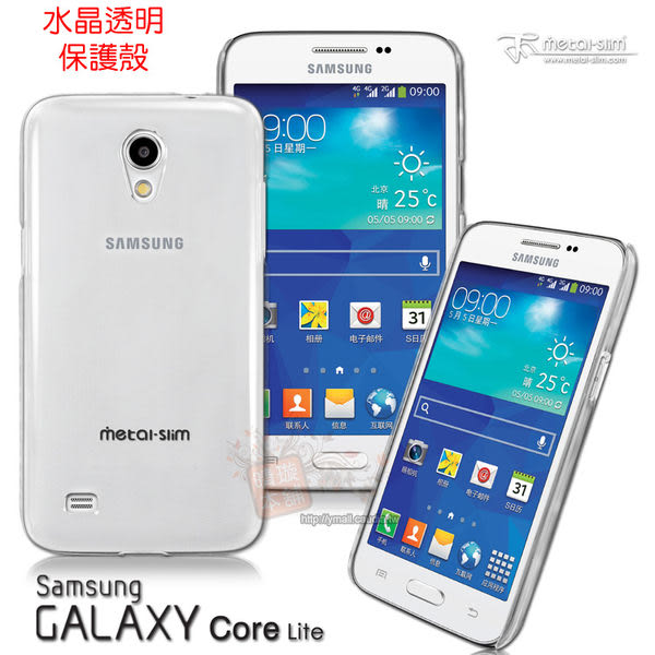 快速出貨 Metal-Slim Samsung Galaxy Core Lite G3586H 硬式背殼 水晶透明保護殼