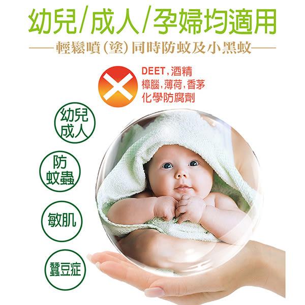 【皇家竹炭】克叮 小花蔓澤蘭防蚊液(嬰幼兒款) 80ml