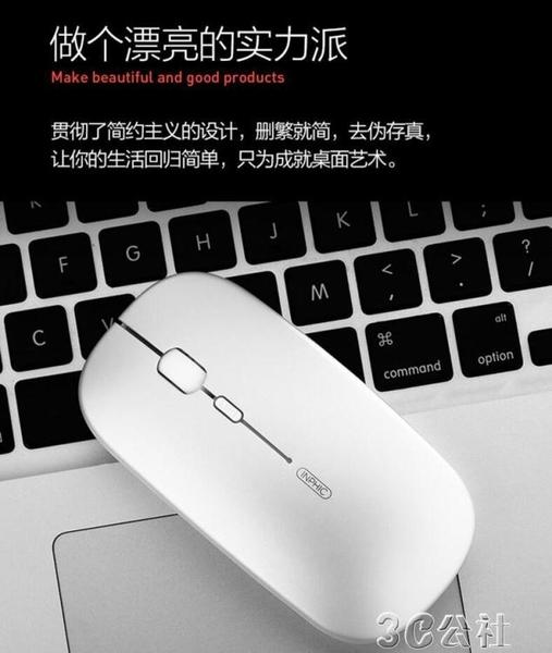 無線滑鼠 可充電式無線滑鼠靜音無聲男女生可愛超薄便攜電腦辦公臺式筆記本遊戲 3C公社