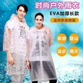 戶外雨衣雨披徒步防潑水雨衣男女成人正韓時尚加厚長版旅行登山雨披熱賣夯款