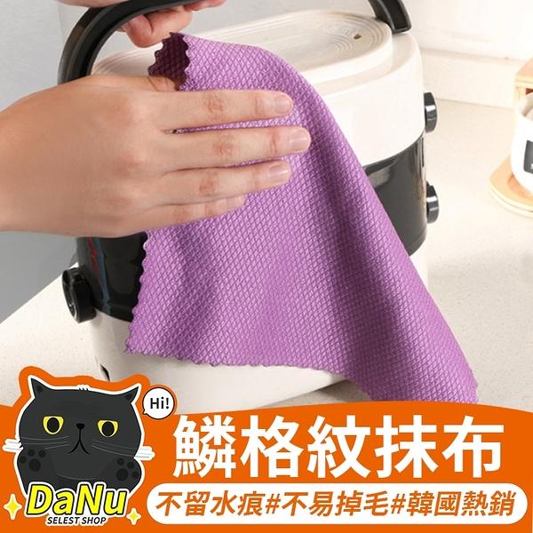 韓國熱銷菱格水無痕抹布 無水痕鱗格布 FB熱銷 魚鱗格無水痕布抹布 百潔布1玻璃布【Z210132】