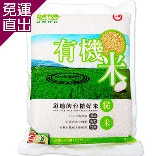 台糖 台糖有機米-糙米 6包(2kg/包)【免運直出】