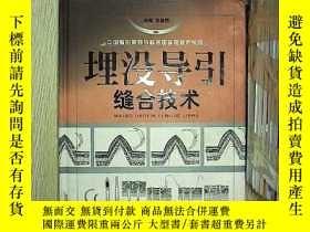 二手書博民逛書店埋沒導引縫合技術罕見中國整形美容外科名醫實用技術系列Y20300
