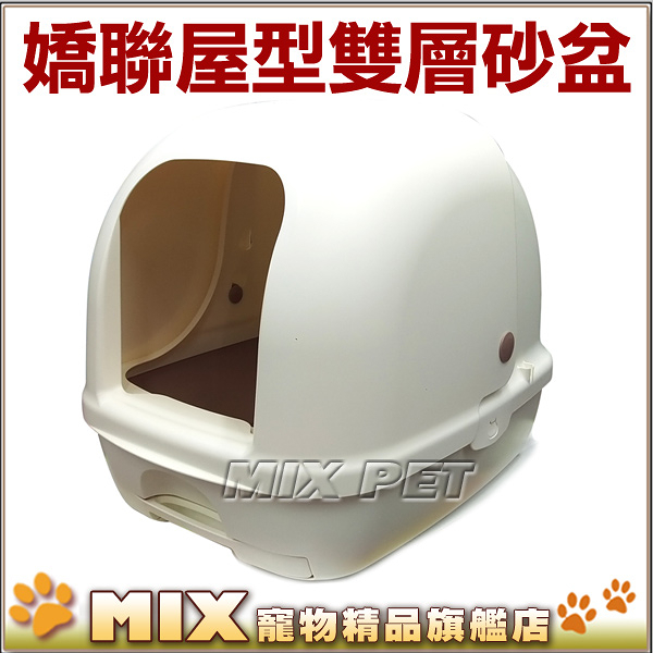 ◆MIX米克斯◆UNICHAR嬌聯米色屋型雙層貓砂盆組【屋型含上蓋】#6504(送沸石砂+尿布+貓鏟)