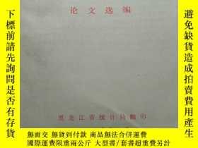 二手書博民逛書店罕見全國第一次統計科學討論會論文選編Y269729 黑龍江省統計