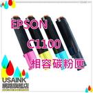 促銷價☆USAINK☆EPSON S050190 黑色相容碳粉匣 C1100/1100/CX11F/CX-11F