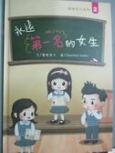 【書寶二手書T5/少年童書_ZDU】永遠第一名的女生_糖朝栗子
