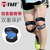 髕骨帶護膝運動男跑步裝備半月板損傷女