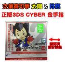 正版有防偽標籤 New 3DSLL 專用 CYBER Save Editor 2 存檔記錄修改器金手指 【板橋魔力】