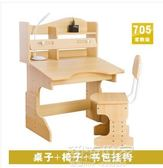 兒童學習桌可升降小學生書桌男女孩家用簡約寫字台桌椅櫃組合套裝igo『潮流世家』