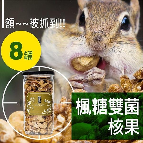 8罐【御奉】楓糖雙菌核果 GO NUTS!! 190g/罐