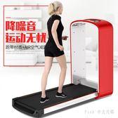 盛步兼有平板跑步機家用款小型走步機超靜音減震健身室內迷你 Ic1618【Pink中大尺碼】