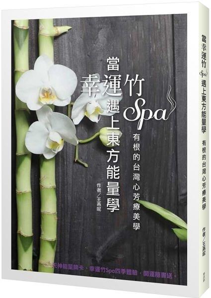 當幸運竹Spa遇上東方能量學:有根的台灣心芳療美學【城邦讀書花園】