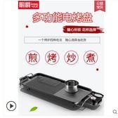 現貨110V台灣電壓  家用電烤爐無煙烤肉機韓式多功能室內電烤盤鐵板烤肉鍋