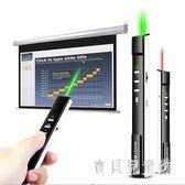 ppt翻頁筆 綠光充電激光遙控電教投影筆講課指示教鞭 BF7354『寶貝兒童裝』