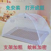 免安裝小孩蚊帳寶寶蚊帳嬰兒床蒙古包支架兒童無底蚊帳可折疊蚊罩igo    蜜拉貝爾