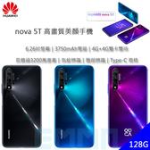 【送玻保】華為 HUAWEI NOVA 5T 6.26吋 8G/128G 雙卡 3200萬畫素前鏡頭 側邊指紋辨識 智慧型手機