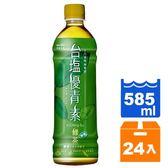[免運超低價]  台塩 優青素綠茶 585ml (24入)/箱【效期2019.07月】