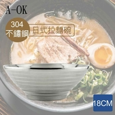 A-OK #304 日式拉麵碗 不鏽鋼碗 隔熱碗 18cm◎花町愛漂亮◎ET