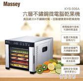 110V台灣現貨Massey六層不鏽鋼微電腦乾果機 KYS-306A食物蔬菜水果脫水風乾機  24H火速出貨