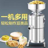 豆漿機豆漿機商用渣漿分離現磨無渣磨漿機大容量全自動不銹鋼打漿機早餐 igo