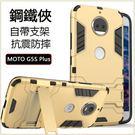 鋼鐵俠 摩托羅拉 MOTO G5S Plus 手機殼 防摔 抗震 矽膠套 懶人支架 MOTO G5s 全包邊 軟殼 保護殼