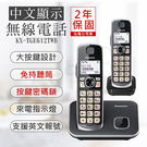 促銷【國際牌PANASONIC】中文顯示大按鍵無線電話 KX-TGE612TWB