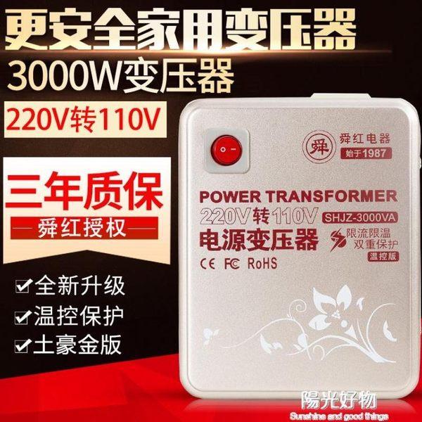 變壓器舜紅220v轉110v美國戴森三合一凈化器取暖器專用3000w NMS陽光好物