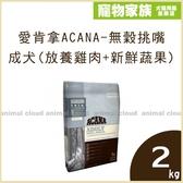 寵物家族-愛肯拿ACANA-無穀挑嘴小型成犬(放養雞肉+新鮮蔬果)2kg
