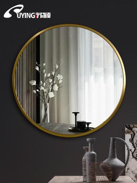 浴室鏡 鋁合金浴室鏡子衛生間化妝鏡壁掛鏡子廁所洗手間鏡子北歐風圓鏡子 mks薇薇
